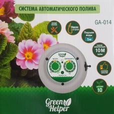 Система автоматического полива GA-014