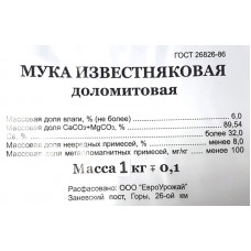 Доломитовая мука 1 кг