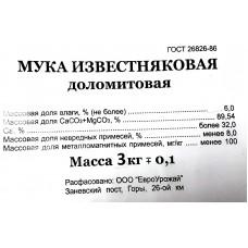 Доломитовая мука 3 кг