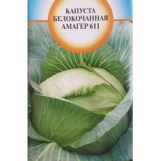 Семена капусты белокочанной Амагер 611