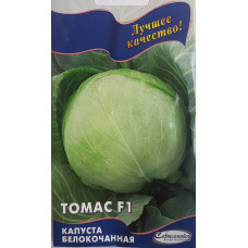 Семена капусты белокочанной ТОМАС F1