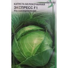 Семена капусты белокочанной ЭКСПРЕСС F1