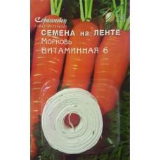 Семена моркови на ленте Витаминная 6