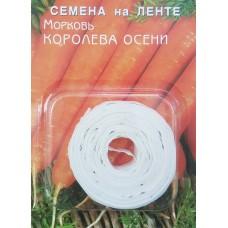Семена моркови на ленте Королева Осени
