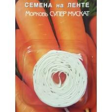 Семена моркови на ленте Супер Мускат