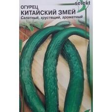 Семена огурца Китайский Змей