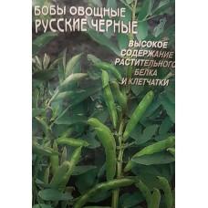 Семена бобов овощных Русские Чёрные